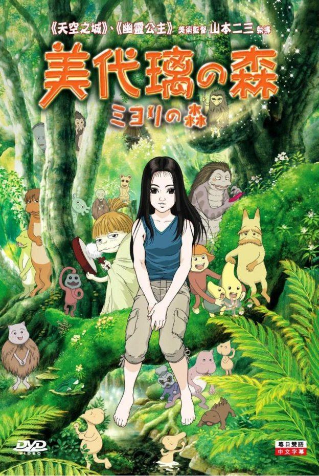 Miyori no Mori (Miyori'nin Ormanı)